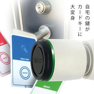 電子錠 カードロックシリンダー ピックル PIQRU ドア加工不要 IC カードキー 3枚入 | 玄関 ピッキング 対策 電気錠 防犯 鍵 キー 玄関ドア 防犯対策 スキミング カードロック 非接触 タッチキー