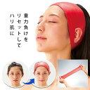 ★TVでも絶賛★日本製 顔 表情筋 トレーニング ストレッチ フェイスアップ ほうれい線 改善 防止 リフトアップ ヘアバ…