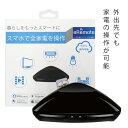 イーリモート eRemote 次世代スマートリモコン RJ-3 Link Japan【Amazon Alexa/Google Home対応】 リンクジャパン | …