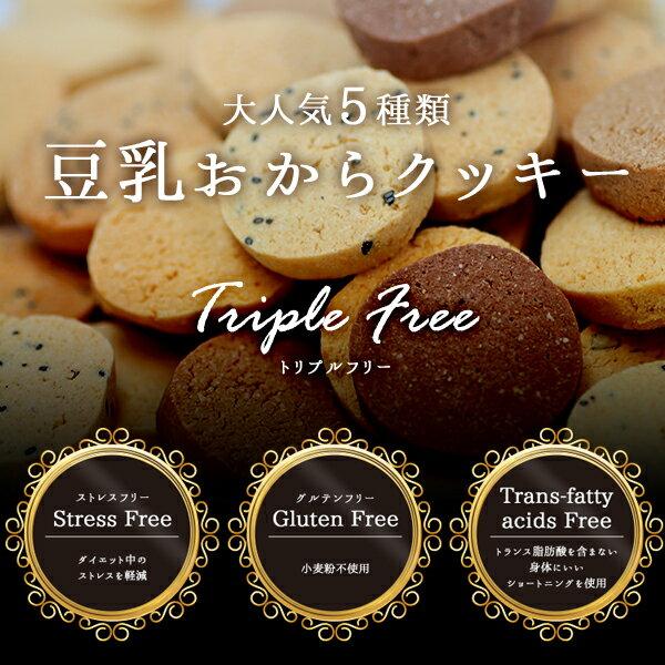 身体に優しいグルテンフリー!3大トリプルフリー豆乳おからクッキー 人気の5種類の素材を使ったダイエットクッキー サックリ食感が楽しめます♪個包装で持ち運び便利!小麦粉不使用【送料無料】
