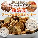 マラソン スーパー クッキー ダイエット バジルシード チアシード