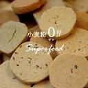 100%おからで作ったスーパーフード豆乳おからクッキーは当店限定!?人気のチアシード バジルシードを大量に使い、健康…