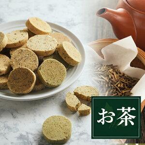【クーポン割引実施中!】お茶シリーズ登場 人気のお茶5種(フレーバー)が豆乳おからクッキーで楽しめます♪他店では味わえない香り豊かなお茶をふんだんに使っております 1kg【送料無