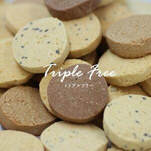 【スーパーSALEポイント10倍】身体に優しいグルテンフリー!3大トリプルフリー豆乳おからクッキー 人気の5種類の素材を使ったダイエットクッキー サックリ食感が楽しめます♪個包装で持ち