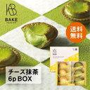 送料無料 父の日 ギフト ベイクチーズタルト6P BOX(チーズタルト3個+抹茶チーズタルト3個)【お取り寄せ プレゼント…