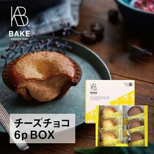 【公式】【ネット限定】ベイクチーズタルト6P BOX(チーズタルト3個+チョコレートチーズタルト3個)【お取り寄せ プレゼント 手土産 お菓子 スイーツ 洋菓子 焼き菓子 詰め合わせ 誕生日 個包