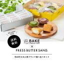 【公式】【送料無料】【10/28 9:59までポイント20%バック開催中】BAKE CHEESE TART 6P & PRESS BUTTER SAND 9個 食べ…