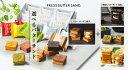 【公式】【送料無料】【期間限定】選べるバターサンドセット5個入×2 PRESS BUTTER SAND 【洋菓子 ランキング お菓子 …