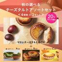 【公式】【ポイント20%バック開催中】【2セット以上まとめて購入で送料無料】秋の選べるチーズタルトアソートセット…