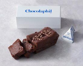 【公式】【送料無料】Chocolaphil ガトーショコラ レクタングル
