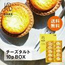 送料無料 父の日 ギフト チーズタルト10P BOX(チーズタルト10個)【お取り寄せ プレゼント 手土産 お菓子 スイーツ …