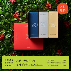 【公式】【送料無料】バターサンド3種セットボックス Tea Collection