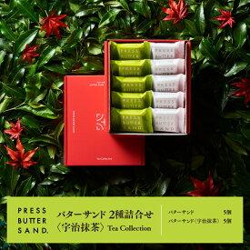 【公式】バターサンド2種詰合せ〈宇治抹茶〉10個入 Tea Collection