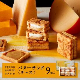 【公式】【オンラインストア先行販売】【新発売】バターサンド〈チーズ〉9個入【お取り寄せ プレゼント 手土産 お菓子 スイーツ 洋菓子 焼き菓子 詰め合わせ 誕生日 個包装 おしゃれ お礼 内祝い】
