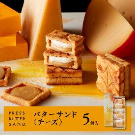 【公式】【オンラインストア先行販売】【新発売】バターサンド〈チーズ〉5個入【お取り寄せ プレゼント 手土産 お菓子 スイーツ 洋菓子 焼き菓子 詰め合わせ 誕生日 個包装 おしゃれ お礼 内祝い】