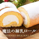 魔法の練乳ロール【冷凍便】 北海道産生クリーム、練乳ミルク、ふんわり生地、冷凍、食後のデザート、おもたせ、ロー…