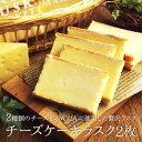 チーズケーキ ラスク 2袋入り【通常便】おみやげ、プレゼント、チーズ好き、懐かしい、ほっこり、サクサク軽い、ギフ…