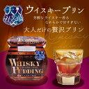 敬老の日 プレゼント 大人の社交場 ウイスキープリン【12個セット】【冷凍便】 プリン とろとろ ウイスキー 贅沢 スイ…