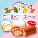 魔法の練乳ロール2本セット【冷凍便】 北海道産生クリーム 練乳ミルク ふんわり生地 冷凍 食後のデザート おもたせ ロ…