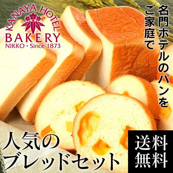 【送料無料】人気のブレッドセット【日光 金谷ホテルベーカリー ホテルのパン】