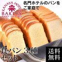 【送料無料】食パン3種セット | ミルクをふんだんに使いリッチな配合のイギリスパン、ロイヤルとは対照的なソフトなホテルパンとロイヤルブレッド(2本)の3種類の食...