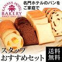 スタッフおすすめセット【送料無料!】日光金谷ホテルベーカリー/ホテルパン