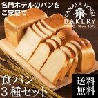 名門金谷ホテルのパンをご家庭で。【食パン3種セット】