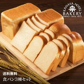【送料無料】食パン3種セット | ミルクをふんだんに使いリッチな配合のイギリスパン、ロイヤルとは対照的なソフトなホテルパンとロイヤルブレッド(2本)の3種類の食パン4本セット【日光 金谷ホテル ベーカリー】【税込】