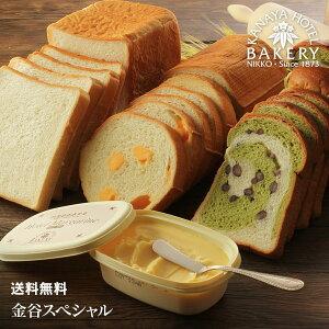 日光の金谷ホテルのパンをご家庭で。金谷スペシャル