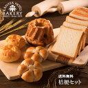 【お歳暮特集!】桔梗セット【金谷ホテル ベーカリー/送料無料/ホテルパン】(冷凍)
