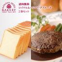 【送料無料】ロイヤル&ハンバーグステーキ2個セット【金谷ホテル ベーカリー】【税込】