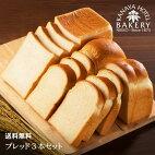 名門金谷ホテルのパンをご家庭で。【ブレッド3本セット】