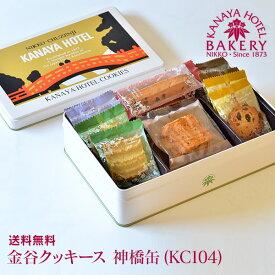 ホワイトデー/WhiteDay【送料無料】金谷クッキース 神橋缶(KC104)【日光 金谷ホテル ベーカリー】