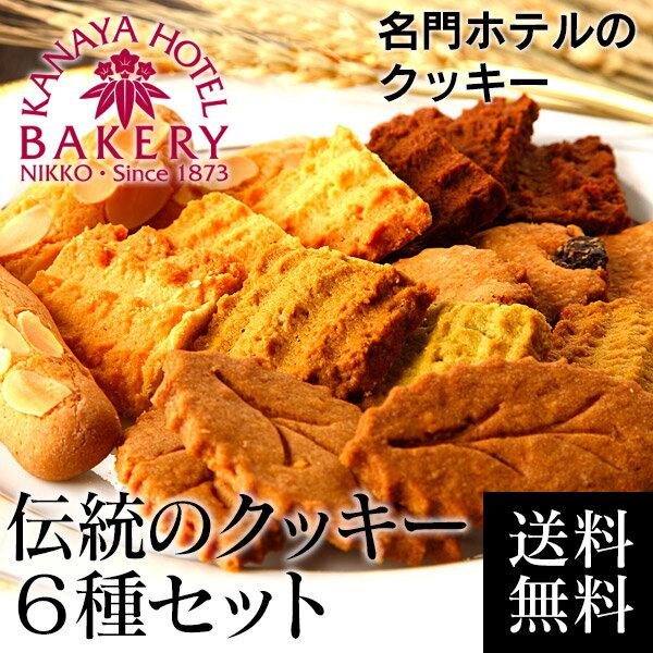 【送料無料】伝統のクッキー6種セット【日光 金谷ホテル ベーカリー】【税込】