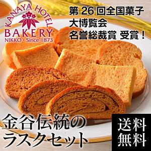 金谷伝統のラスクセット(バゲット・シナモン・ロイヤル)