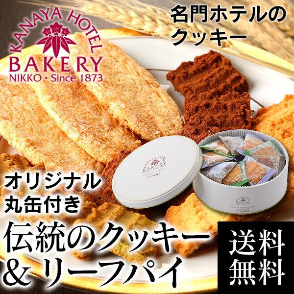 【送料無料】伝統のクッキー&リーフパイ | 金谷ホテルベーカリーオリジナル丸缶付き【日光 金谷ホテル ベーカリー】