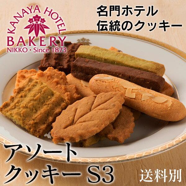アソートクッキーS3/送料別【日光 金谷ホテルベーカリー】