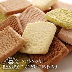 """ソフトクッキー""""くちどけ""""15枚入り(5種類/各3枚)"""