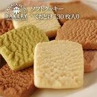 """ソフトクッキー""""くちどけ""""30枚入り(5種類/各6枚)"""