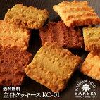 金谷クッキース(KC-01)