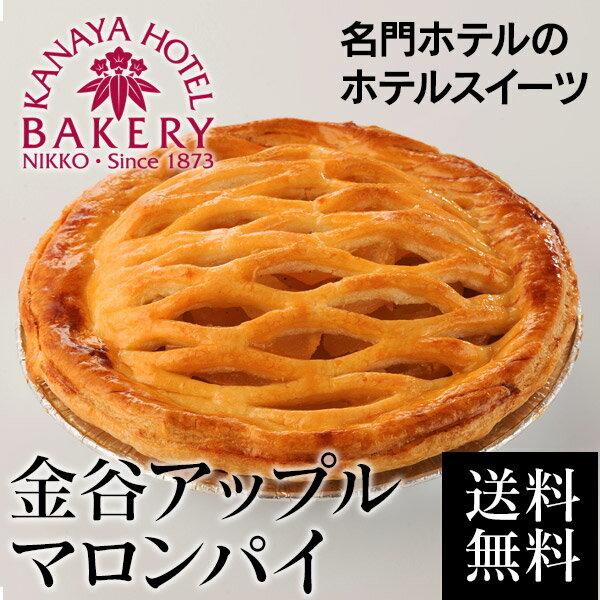 【送料無料】金谷アップルマロンパイ【日光金谷ホテルベーカリー】