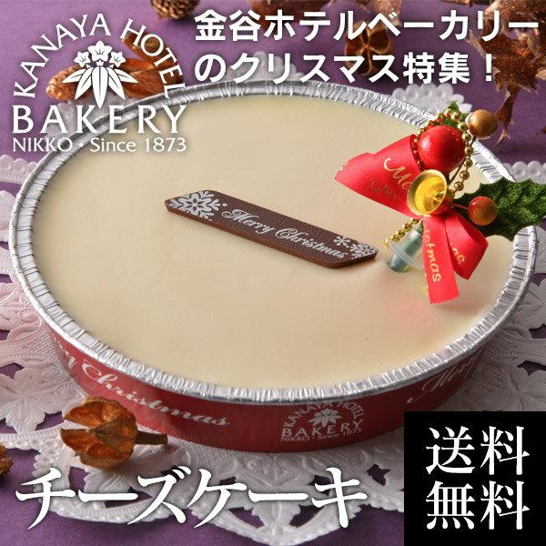 【クリスマス特集!】金谷チーズケーキ(5号)【送料無料/金谷ホテルベーカリー】