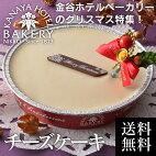 金谷チーズケーキ(5号)
