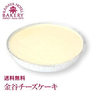 【送料無料】金谷チーズケーキ[冷凍] | オランダの家庭で作られていたレシピを受け継いだ正統派レアタイプチーズケーキ。シナモン風味豊かなクッキー粉をベースにクリームチーズをふ