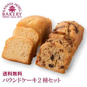 【送料無料!】パウンドケーキ2種セット/名門ホテルのブランデーケーキ・フルーツケーキ【日光金谷ホテルベーカリー】