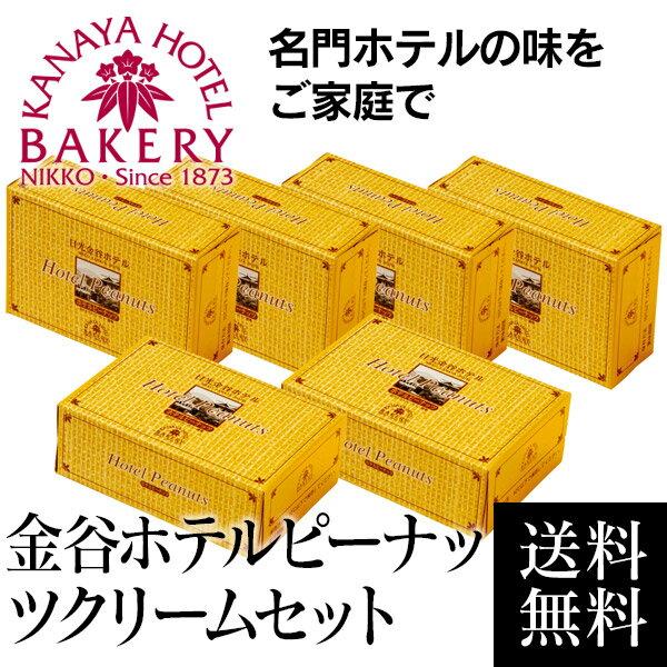 【送料無料】金谷ホテルピーナッツクリームセット(6個入)[冷蔵]【日光 金谷ホテル ベーカリー】【税込】