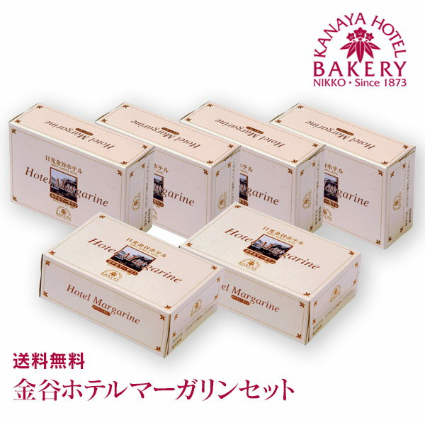 【送料無料】金谷ホテルマーガリンセット(6個入)[冷蔵]【日光 金谷ホテル ベーカリー】【税込】