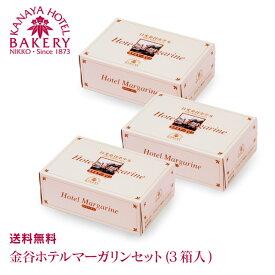 【送料無料】金谷ホテルマーガリンセット(3個入)[冷蔵]【日光 金谷ホテル ベーカリー】【税込】