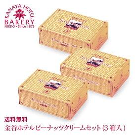 【送料無料】金谷ホテルピーナッツクリームセット(3個入)[冷蔵]【日光 金谷ホテル ベーカリー】【税込】