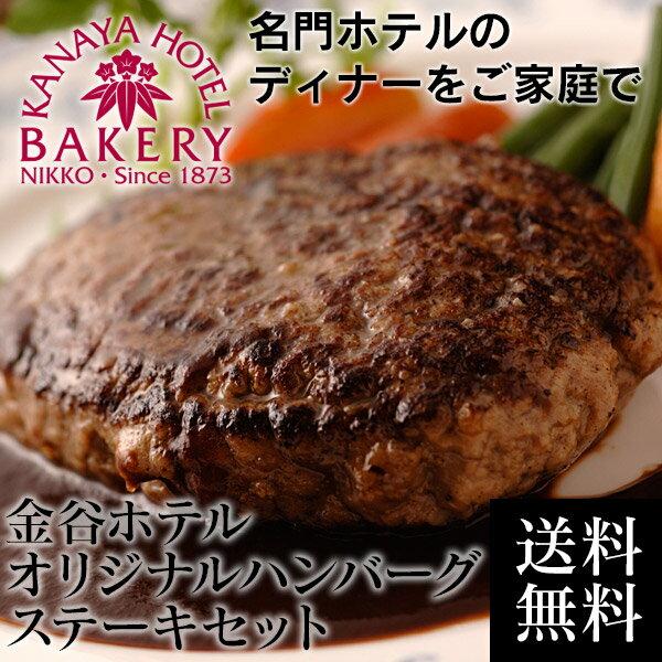 【送料無料】金谷ホテルオリジナルハンバーグステーキセット(6袋入)【日光 金谷ホテル ベーカリー】